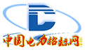 中国电力招标网logo